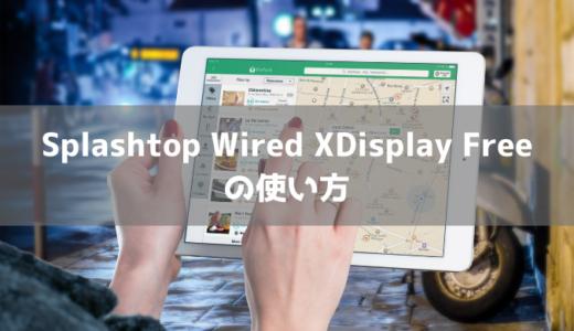 アプリ「Splashtop Wired XDisplay Free」の使い方!タブレットをデュアルモニターできる!