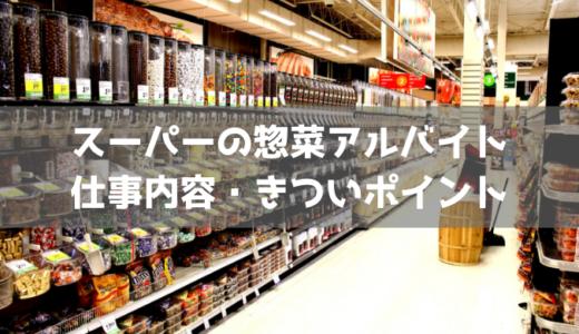 【体験談】スーパーの惣菜アルバイトの仕事内容ときついポイントを紹介