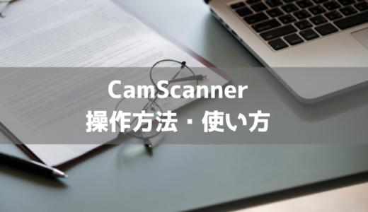 書類やプリントをスキャンできるアプリ「CamScanner」の操作方法・使い方を紹介