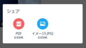 PDFとイメージ