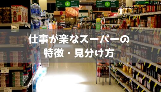 【アルバイト】仕事が楽なスーパーの特徴・見分け方を紹介