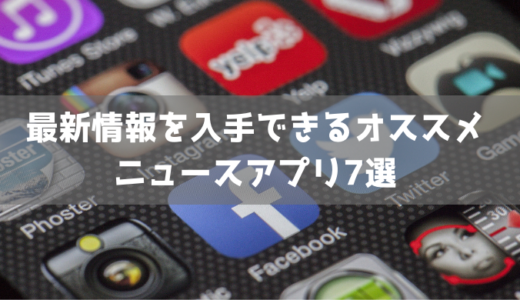 【2019年】無料で最新情報を入手できるオススメのニュースアプリ7選
