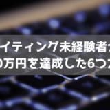 ライティング未経験者が月10万円を達成した6つ方法【クラウドワークス】