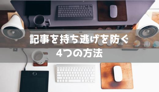 クラウドワークスで記事を持ち逃げされないようにする4つの方法