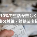 消費税10%で生活が苦しくなる!今後の対策・対処法を紹介
