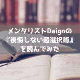 【書評・感想】メンタリストDaigoの『後悔しない超選択術』を読んでみた