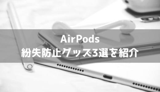 【もう落とさない】AirPods紛失防止グッズ3選を紹介