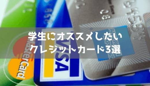 【年会費無料】大学生・専門学生にオススメしたいクレジットカード3選