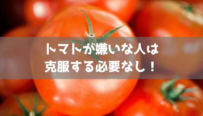 【断言】トマトが嫌いな人は克服する必要なし!【理由も解説】