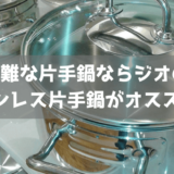 【IH対応】無難な片手鍋ならジオのステンレス片手鍋がオススメ!【理由も紹介】