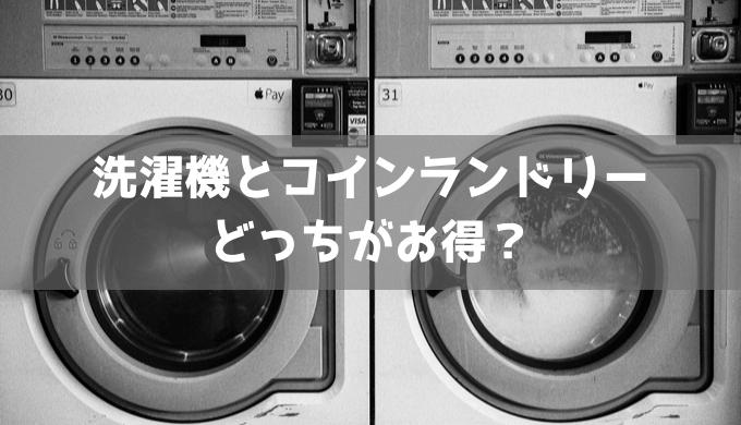 1人暮らしの大学生は洗濯機とコインランドリーどっちがお得?料金を比較してみた