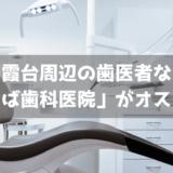 朝霞台周辺の歯医者なら「こしば歯科医院」がオススメ!【理由と評判を紹介】