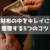 財布の中をキレイに整理する5つのコツ【貧乏くさい財布から脱却】