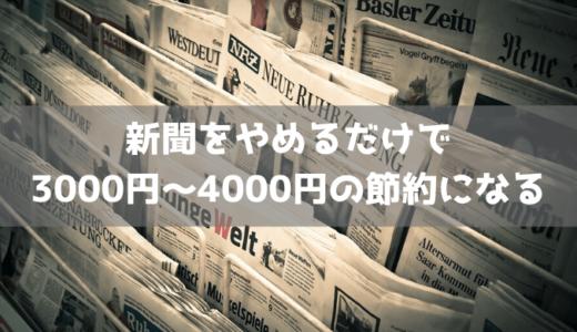 【新聞って必要?】新聞をやめるだけで3000円〜4000円の節約になる【固定費削減】