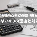 【継続余裕】節約初心者の家計簿が続かない4つの理由と対処法