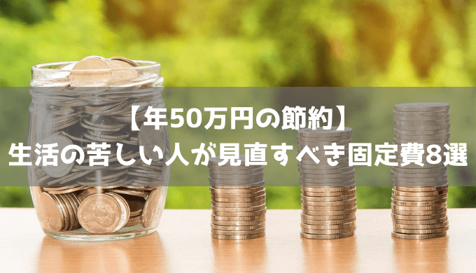 【年50万円の節約】生活の苦しい人が見直すべき固定費8選