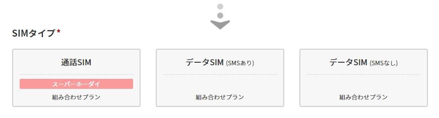 SIMタイプを選択