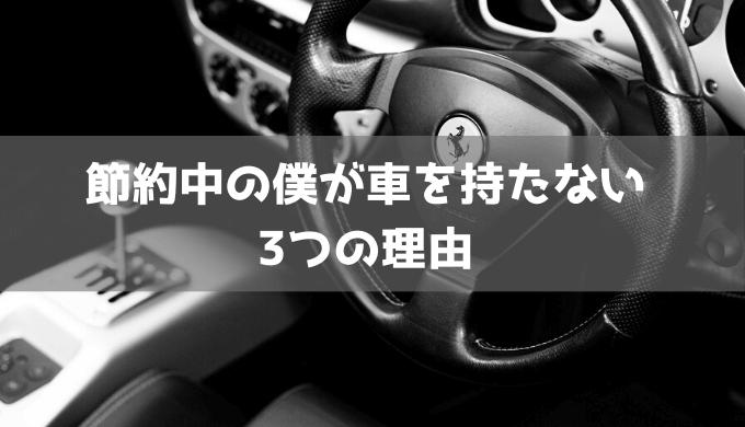 【車は金食い虫】節約中の僕が車を持たない3つの理由
