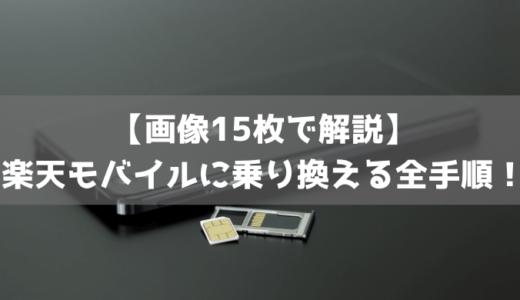 【画像15枚で解説】ドコモから楽天モバイルに乗り換える全手順!