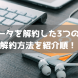 【Android】アニュータを解約した3つの理由と解約方法を紹介