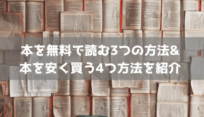 【読書好き向け】本を無料で読む3つの方法/本を安く買う4つ方法を紹介