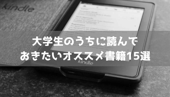 【Kindle Unlimitedで読める】大学生のうちに読んでおきたいオススメ書籍15選