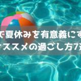 【暇な大学生向け】家で夏休みを有意義にするオススメの過ごし方7選