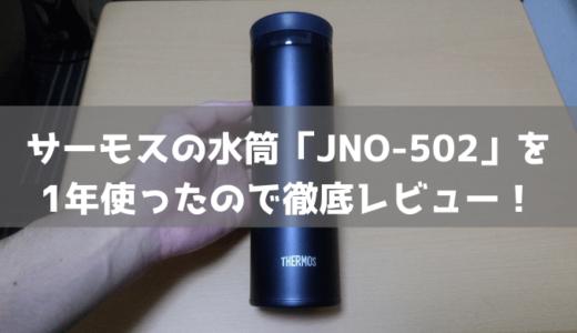 【500ml&低コスパ】サーモスの水筒「JNO-502」を1年使ったので徹底レビュー!
