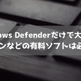 Windows Defenderだけで大丈夫?ノートンなどの有料ソフトは必要か?