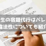 小学生の宿題代行はバレる?違法性についても紹介