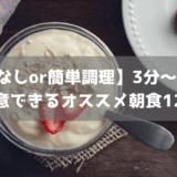 【調理なしor簡単調理】3分~10分で用意できるオススメ朝食12選