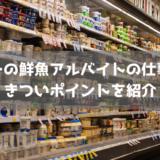 【体験談】スーパーの鮮魚アルバイトの仕事内容ときついポイントを紹介!臭いが気になるって本当?