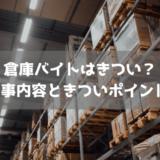 【体験談】倉庫バイトはきつい?3つの仕事内容ときついポイントを紹介