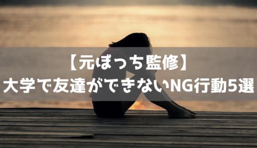 【元ぼっち監修】大学で友達ができないNG行動5選!新入生は要注意!