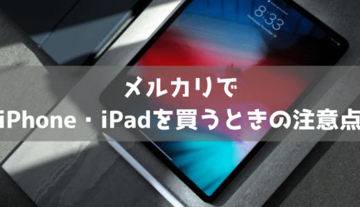 【悪質出品】メルカリでiPhone・iPadを買うときの注意点【世代確認】