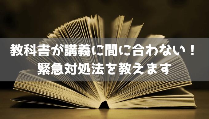 【大学生向け】教科書が授業・講義に間に合わない!緊急対処法を教えます