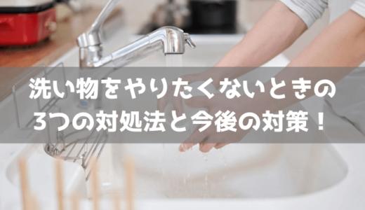 【放置しよう】洗い物をやりたくないときの3つの対処法と今後の対策!