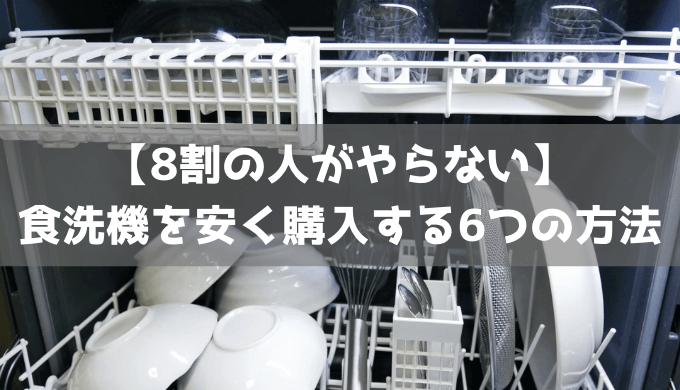 【8割の人がやらない】食洗機を安く購入する6つの方法!