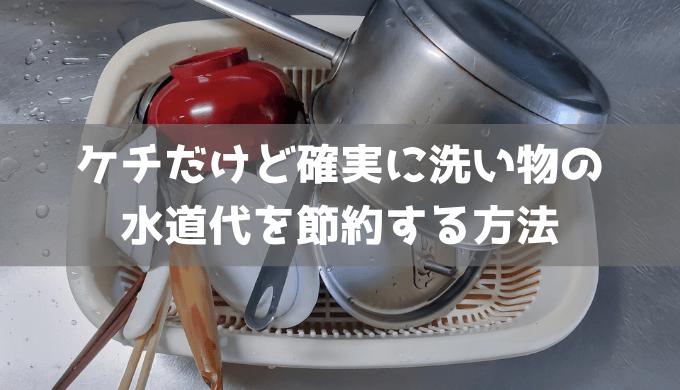 【食洗器なし】ケチだけど確実に洗い物の水道代を節約する方法
